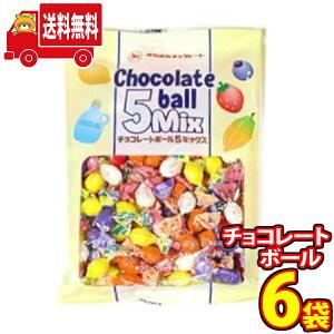 (地域限定送料無料) 高岡食品 チョコレートボール5ミックス 6袋セット さんきゅーマーチ (4975162909439sx6k)