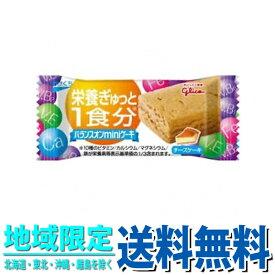 (地域限定送料無料) グリコ バランスオンminiケーキ チーズケーキ 60コ入り (45183355x60)