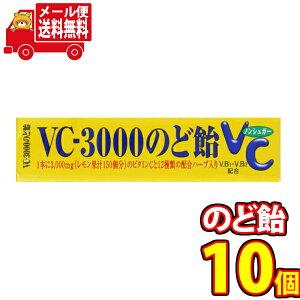 (全国送料無料) ノーベル VC-3000のど飴【10個セット】さんきゅーマーチ メール便 (49536225m)