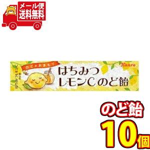 (全国送料無料) カンロ はちみつレモンCのど飴【10個セット】さんきゅーマーチ メール便 (49600551m)