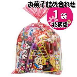 さんきゅーマーチ 花柄袋 お菓子18種詰め合わせ 駄菓子 袋詰め 950A (omtma0764)