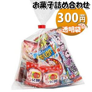さんきゅーマーチ お菓子10種13コ詰め合わせ 駄菓子 袋詰め 300C (omtma0767)