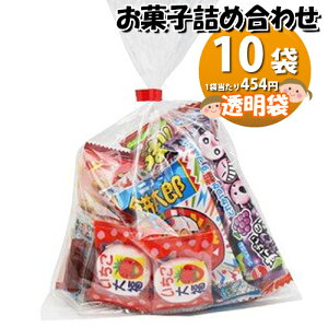 (地域限定送料無料) さんきゅーマーチ お菓子10種13コ詰め合わせ 駄菓子 袋詰め 300C【10袋】 (omtma0767x10k)
