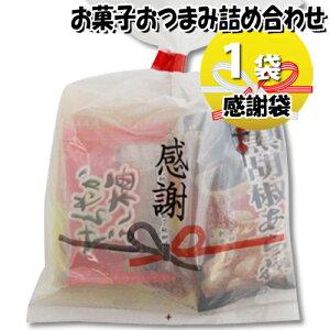 さんきゅーマーチ 感謝袋 お菓子珍味おつまみ袋詰め合わせ 86 (omtma0814)