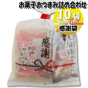 (地域限定送料無料) さんきゅーマーチ 感謝袋 お菓子珍味おつまみ袋詰め合わせ 86【10袋】(omtma0814x10k)
