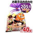 (地域限定送料無料)【40袋】ハロウィン袋 205円 お菓子 詰め合わせ 駄菓子 袋詰め さんきゅーマーチ【駄菓子 詰め合わ…