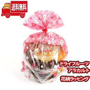 (地域限定送料無料) ドライフルーツアラカルト2個入りセット 花柄ラッピング さんきゅーマーチ (omtma5565k)