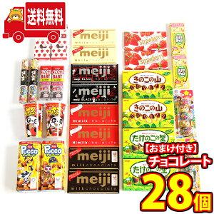 (地域限定送料無料) 明治チョコ大好き28個入り 当たると良いねセット B さんきゅーマーチ (omtma5569kk)