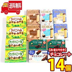 (地域限定送料無料) 高級チョコ大好き14個 当たると良いねセット B さんきゅーマーチ (omtma5572kk)