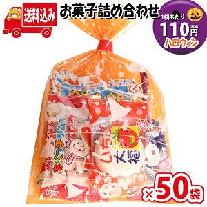 (地域限定送料無料)【50袋】ハロウィン袋 110円 お菓子 詰め合わせ(Cセット) 駄菓子 袋詰め さんきゅーマーチ (omtma5745x50k)