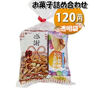 120円 お菓子 詰め合わせ(Cセット) 駄菓子 袋詰め さんきゅーマーチ (omtma5869)