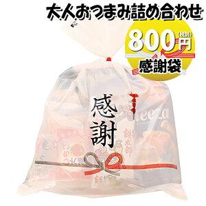 感謝袋 800円 大人おつまみスナック A お菓子袋詰め合わせ さんきゅーマーチ (omtma6268)