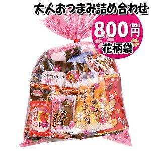 さんきゅーマーチ 花柄袋 大人おつまみスナック A お菓子袋詰め合わせ 926 (omtma6269)