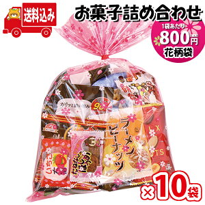 (地域限定送料無料)【10袋】花柄袋 大人おつまみスナック A お菓子袋詰め合わせ さんきゅーマーチ (omtma6269x10k)