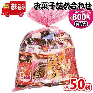 (地域限定送料無料)【50袋】花柄袋 大人おつまみスナック A お菓子袋詰め合わせ さんきゅーマーチ (omtma6269x50k)