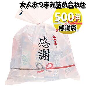 さんきゅーマーチ 感謝袋 大人おつまみスナック お菓子袋詰め合わせ 500B (omtma6270)