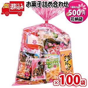 (地域限定送料無料)【100袋】花柄袋 500円 大人おつまみスナック B お菓子袋詰め合わせ さんきゅーマーチ (omtma6271x100k)
