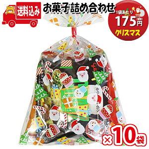 (地域限定送料無料)【10袋】クリスマス袋 175円 ミニおつまみおせんべい菓子 詰め合わせ 駄菓子 袋詰め さんきゅーマーチ (omtma6445x10k)