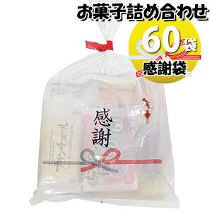(地域限定送料無料) 感謝袋 お菓子袋詰めおつまみ 60コセット 詰め合わせ 駄菓子 さんきゅーマーチ (omtma6447k)