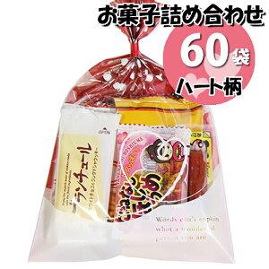 (地域限定送料無料) ハート柄袋 お菓子袋詰めおつまみ 60コセット 詰め合わせ 駄菓子 さんきゅーマーチ (omtma6448k)