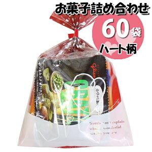 (地域限定送料無料) ハート柄袋 ミニおつまみおせんべい菓子袋詰め 60コセット 駄菓子 詰め合わせ さんきゅーマーチ (omtma6473k)