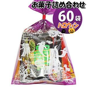 (地域限定送料無料) ハロウィン袋 ミニおつまみおせんべい菓子袋詰め 60コセット 駄菓子 詰め合わせ さんきゅーマーチ (omtma6474k)
