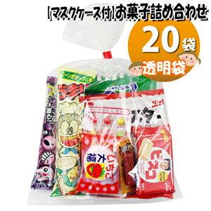 (地域限定送料無料) 【使い捨てタイプマスクケース付き】お菓子袋詰め 20袋セット 詰め合わせ 駄菓子 さんきゅーマーチ (omtma6506k)