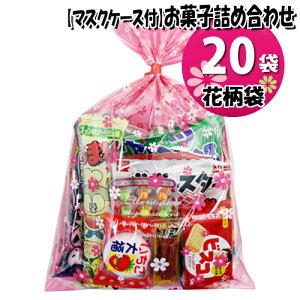 (地域限定送料無料) 【使い捨てタイプマスクケース付き】花柄袋 お菓子袋詰め 20袋セット 詰め合わせ 駄菓子 さんきゅーマーチ (omtma6507k)