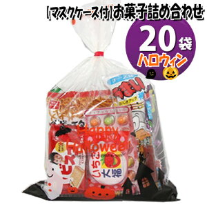 (地域限定送料無料) 【使い捨てタイプマスクケース付き】ハロウィン袋 お菓子袋詰め 20袋セット 詰め合わせ 駄菓子 さんきゅーマーチ (omtma6508k)