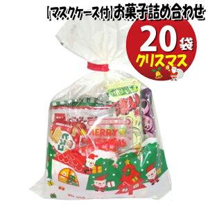 (地域限定送料無料) 【使い捨てタイプマスクケース付き】クリスマス袋 お菓子袋詰め 20袋セット 詰め合わせ 駄菓子 さんきゅーマーチ (omtma6509k)