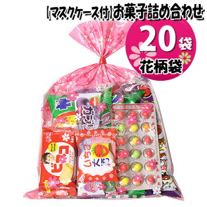 (地域限定送料無料) 【使い捨てタイプマスクケース付き】花柄袋 お菓子袋詰め 20袋セット 詰め合わせ 駄菓子 さんきゅーマーチ (omtma6515k)