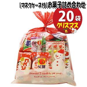 (地域限定送料無料) 【使い捨てタイプマスクケース付き】クリスマス袋 お菓子袋詰め 20袋セット 詰め合わせ 駄菓子 さんきゅーマーチ (omtma6517k)
