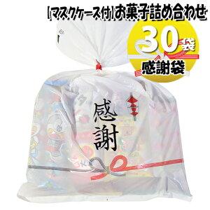 (地域限定送料無料) 【使い捨てタイプマスクケース付き】感謝袋 お菓子袋詰め 30袋セット 詰め合わせ 駄菓子 さんきゅーマーチ (omtma6527k)