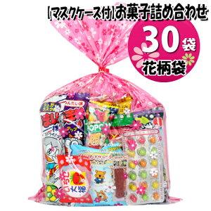 (地域限定送料無料) 【使い捨てタイプマスクケース付き】花柄袋 お菓子袋詰め 30袋セット 詰め合わせ 駄菓子 さんきゅーマーチ (omtma6528k)