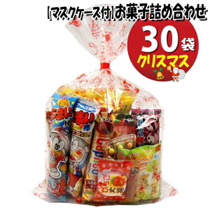 (地域限定送料無料) 【使い捨てタイプマスクケース付き】クリスマス袋 お菓子袋詰め 30袋セット 詰め合わせ 駄菓子 さんきゅーマーチ (omtma6530k)