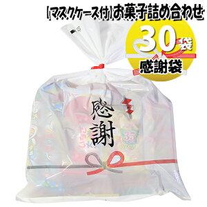 (地域限定送料無料) 【使い捨てタイプマスクケース付き】感謝袋 お菓子袋詰め 30袋セット 詰め合わせ 駄菓子 さんきゅーマーチ (omtma6537k)
