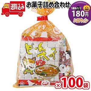 (地域限定送料無料)【100袋】ハロウィン袋 180円 お菓子袋詰めおつまみ 詰め合わせ 駄菓子 袋詰め さんきゅーマーチ (omtma6544x100k)