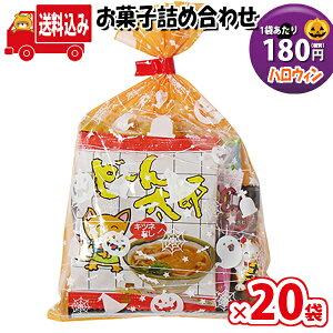 (地域限定送料無料)【20袋】ハロウィン袋 180円 お菓子袋詰めおつまみ 詰め合わせ 駄菓子 袋詰め さんきゅーマーチ (omtma6544x20k)