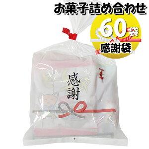 (地域限定送料無料) 感謝袋 お菓子袋詰めおつまみ 60袋セットA 詰め合わせ 駄菓子 さんきゅーマーチ (omtma6547k)