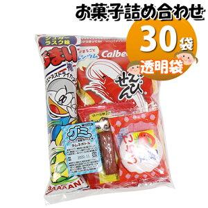 (地域限定送料無料) お菓子袋詰め 30袋セットA 詰め合わせ 駄菓子 さんきゅーマーチ (omtma6566k)