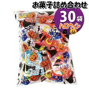 (地域限定送料無料) ハロウィン袋 お菓子袋詰め 30袋セットA 詰め合わせ 駄菓子 さんきゅーマーチ (omtma6569k)