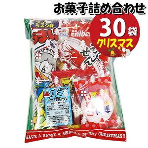 (地域限定送料無料) クリスマス袋 お菓子袋詰め 30袋セットA 詰め合わせ 駄菓子 さんきゅーマーチ (omtma6570k)
