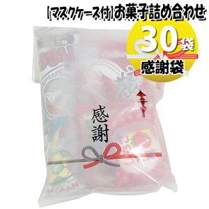 (地域限定送料無料) 【使い捨てタイプマスクケース付き】感謝袋 お菓子袋詰め 30袋セットA 詰め合わせ 駄菓子 さんきゅーマーチ (omtma6577k)