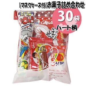 (地域限定送料無料) 【使い捨てタイプマスクケース付き】ハート柄袋 お菓子袋詰め 30袋セットA 詰め合わせ 駄菓子 さんきゅーマーチ (omtma6578k)