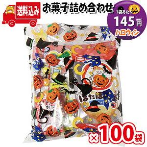 (地域限定送料無料)【100袋】ハロウィン袋 145円 お菓子袋詰め 詰め合わせ 駄菓子 袋詰め さんきゅーマーチ (omtma6584x100k)