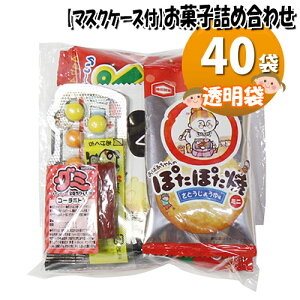 (地域限定送料無料) 【使い捨てタイプマスクケース付き】お菓子袋詰め 40袋セットA 詰め合わせ 駄菓子 さんきゅーマーチ (omtma6596k)