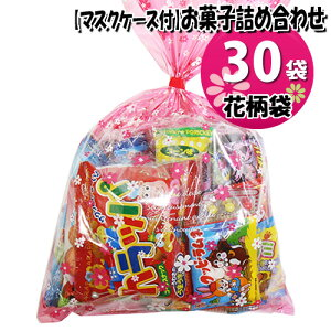 (地域限定送料無料) 【使い捨てタイプマスクケース付き】花柄袋 お菓子袋詰め 30袋セットB 詰め合わせ 駄菓子 さんきゅーマーチ (omtma6618k)