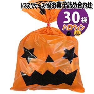 (地域限定送料無料) 【使い捨てタイプマスクケース付き】ハロウィン袋 お菓子袋詰め 30袋セットB 詰め合わせ 駄菓子 さんきゅーマーチ (omtma6619k)