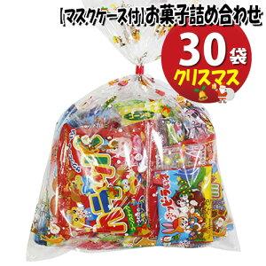 (地域限定送料無料) 【使い捨てタイプマスクケース付き】クリスマス袋 お菓子袋詰め 30袋セットB 詰め合わせ 駄菓子 さんきゅーマーチ (omtma6620k)