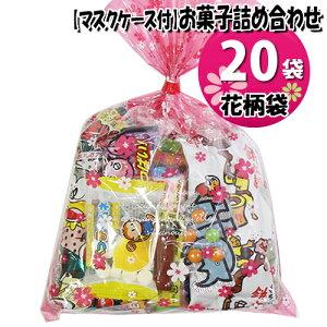 (地域限定送料無料) 【使い捨てタイプマスクケース付き】花柄袋 お菓子袋詰め 20袋セットB 詰め合わせ 駄菓子 さんきゅーマーチ (omtma6670k)